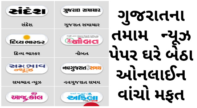 All Gujarat's Gujarati News Papers Read In Your Mobile And Get your Mobile