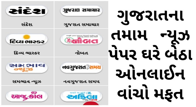All Gujarat's Gujarati News Papers Read In Your Mobile 2021