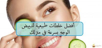 أفضل خلطات طبيعية لتبييض الوجه بسرعة في منزلك