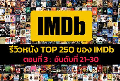 สุดยอดหนังดี จาก Top 250 บนเวบไซด์ IMDb Part 3: ลำดับที่ 21-30