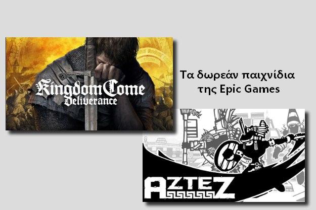 Κατεβάστε δωρεάν το «Aztec» και το εκπληκτικό «Kingdom Come: Deliverance»