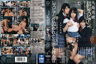 BBAN-083 Woman Undercover Investigator Was Caught In Lesbian – Came Up Here … JK New Modus Operandi Hen Business