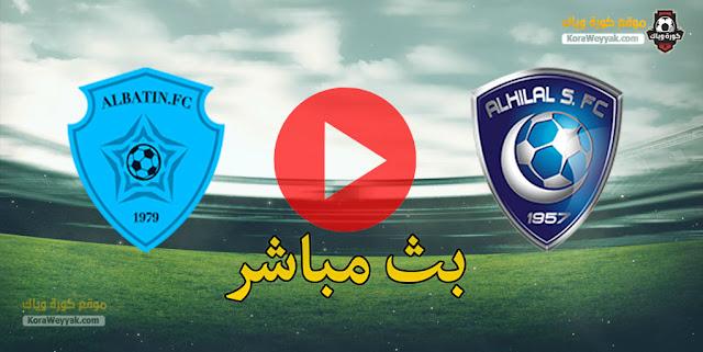 نتيجة مباراة الهلال والباطن اليوم الجمعة 8 يناير 2021 في الدوري السعودي
