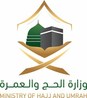 وزارة الحج والعُمرة تطلق بوابة لحجز مواعيد الوصول إلى مكة لحجاج الداخل