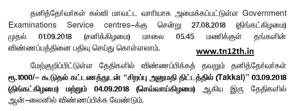 TN HSC II Year Application Form Tatkal
