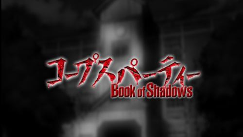 Corpse Party Book Of Shadows Psp Iso Download Game Ps1 Psp Roms