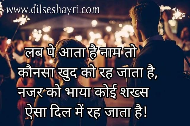Dil Se Shayari | लब पे आता है नाम तो कौनसा खुद को रह जाता है दिल से शायरी