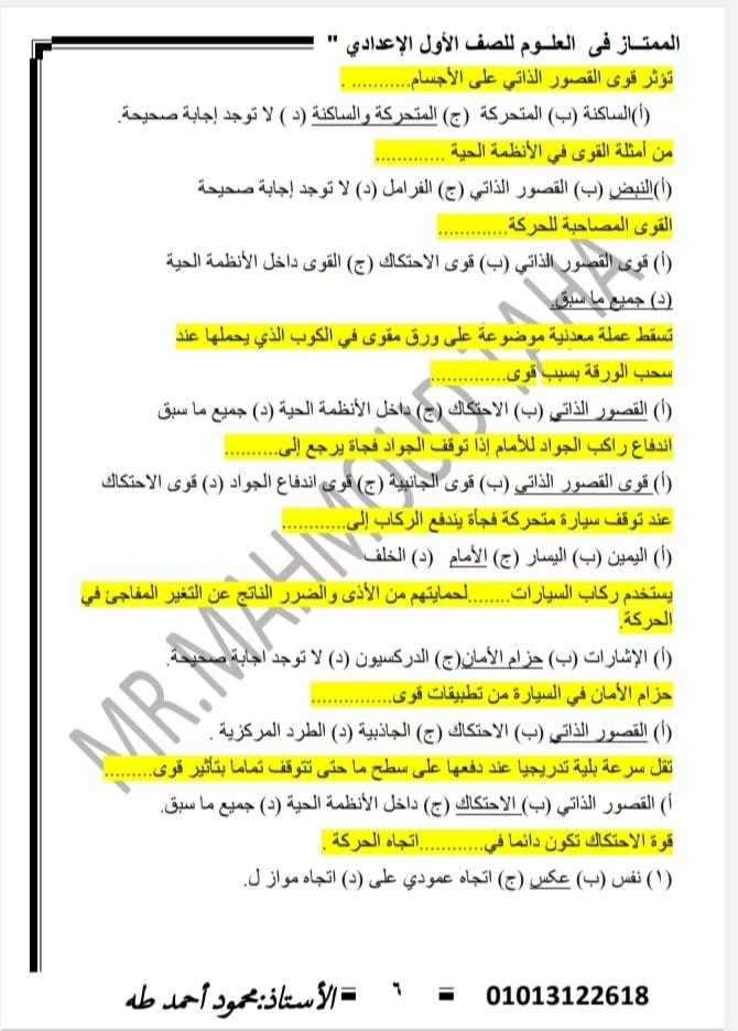 مراجعة علوم للصف الأول الإعدادى ترم ثانى  أ/ محمود أحمد طه  5