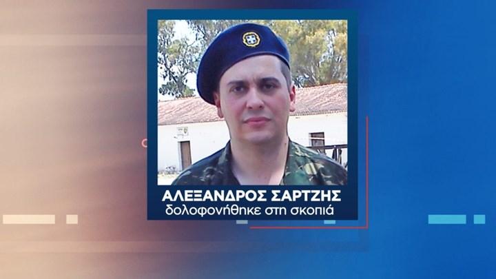 Έβρος: Ανατροπή με τον θάνατο στρατιώτη στη σκοπιά [ΒΙΝΤΕΟ]