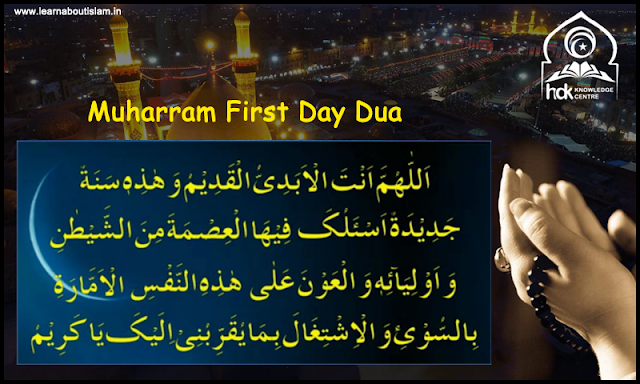 Islamic New Year Dua - Muharram First Day Special Dua in Arabic