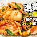 简易做泡菜,超爽口,24小时即可享用!How to make kimchi in 24 hours! 来煮家常便饭食谱 Cook At Home Food Recipe!