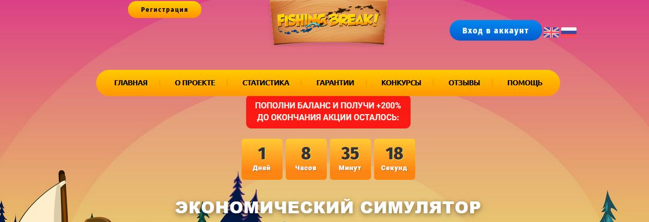 Мошеннический сайт fishing-break.online – Отзывы, развод, платит или лохотрон? Информация