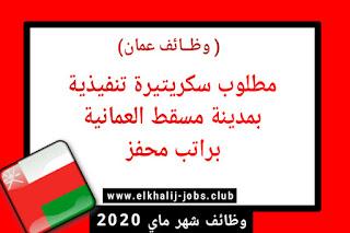 وظائف عمان - مطلوب سكريتيرة تنفيذية براتب محفز