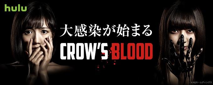 ผลการค้นหารูปภาพสำหรับ Crow's Blood (6 ตอนจบ)
