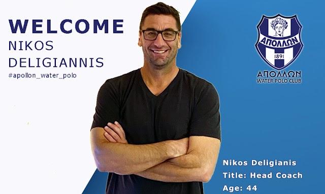 Απόλλων Σμύρνης: Νέος προπονητής του ο Νίκος Δεληγιάννης