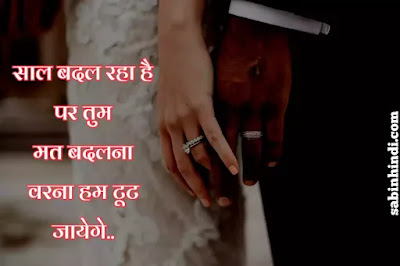 sweet love love quotes for bf in hindi
