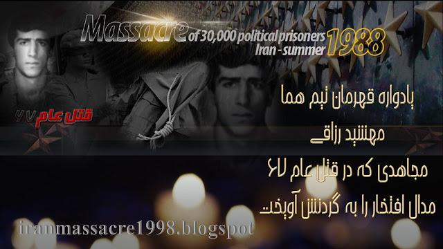 ایران- به یاد قهرمان ملی تیم هما مهشید رزاقی زندانی مجاهدی که در قتل عام 67 مدال افتخار را به گردنش آویخت وتا ابد جاودانه شد