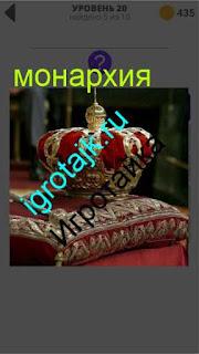 на подушке корона монарха ответ на 20 уровень 400 плюс слов 2
