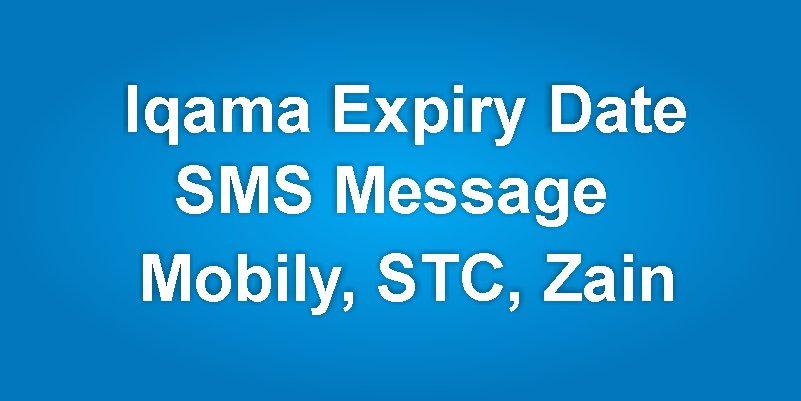Check Iqama Expiry date via SMS Message STC Mobily Zain