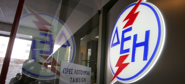 Απάτη στην Ξάνθη - «Μαϊμού» υπάλληλος της ΔΕΗ άρπαξε 1.800 ευρώ