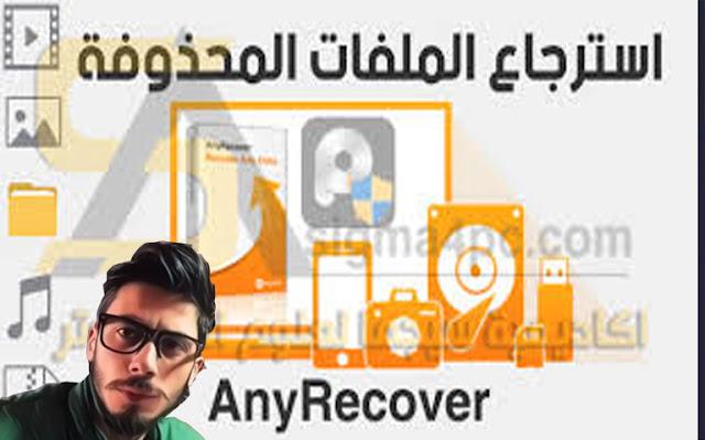 تحميل أقوى برنامج لاسترجاع الفيديوهات والصور وغيرها من الملفات المحذوفة من الجهاز الخاص بك