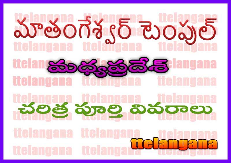 మాతంగేశ్వర్ టెంపుల్  మధ్యప్రదేశ్ చరిత్ర పూర్తి వివరాలు