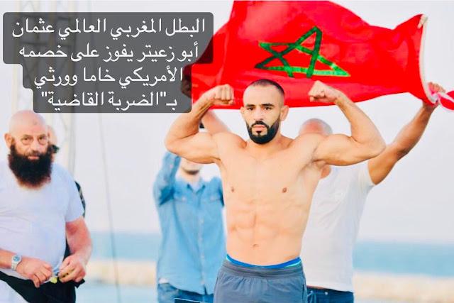 """بالفيديو...البطل المغربي العالمي عثمان أبو زعيتر يفوز على خصمه الأمريكي خاما وورثي بـ""""الضربة القاضية""""✍️👇👇👇"""