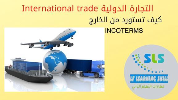 التجارة الدولية International trade