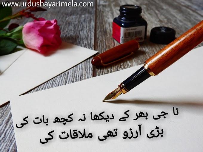 Sad Poetry | Na Ji Bahr Ke Dekha Na Kuch Baat Ki