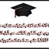 التعليمة رقم 484 المتعلقة بكيفيات تنظيم مسابقة الالتحاق بالتكوين في الطور الثالث من أجل الحصول على شهادة الدكتوراه LMD