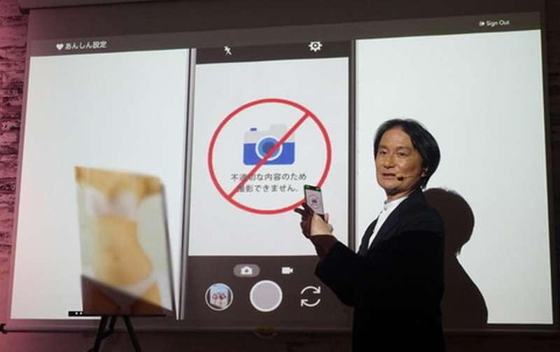Smartphone Kamera Pintar untuk Menghentikan Foto Telanjang (impress.co.jp)