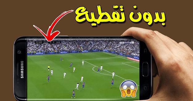 تحميل تطبيق يلا شوت مجانا لمشاهدة القنوات الرياضية