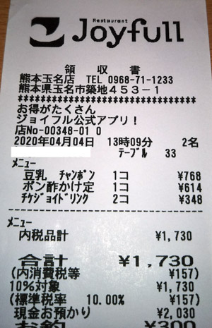 ジョイフル 熊本玉名店 2020/4/4 飲食のレシート