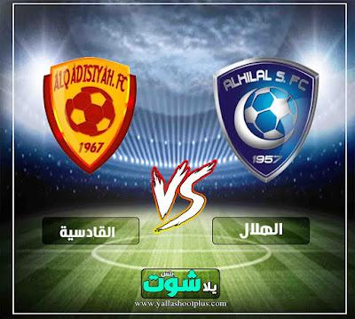 دوري بلس مشاهدة مباراة الهلال والقادسية بث مباشر يلا شوت اليوم 12-2-2019 في الدوري السعودي