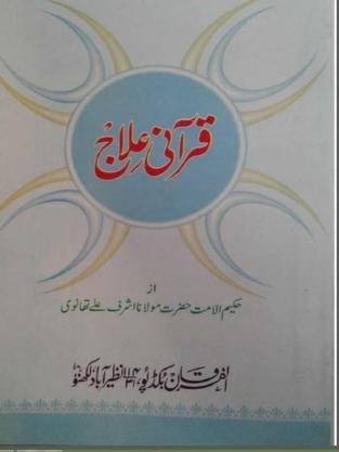 Qurani Elaj complete book