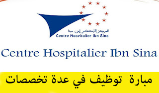 المركز الإستشفائي الجامعي ابن سينا: مباراة توظيف 177 من إطار الممرضين و42 أطر تقنيي الصحة و19 من أطر المروضين.