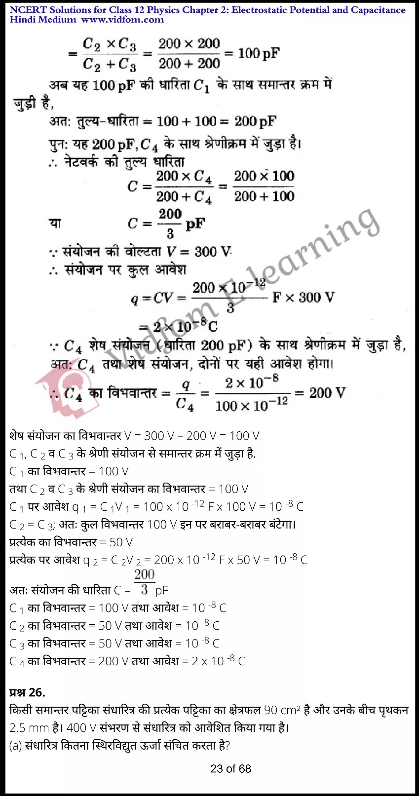 class 12 physics chapter 2 light hindi medium 23