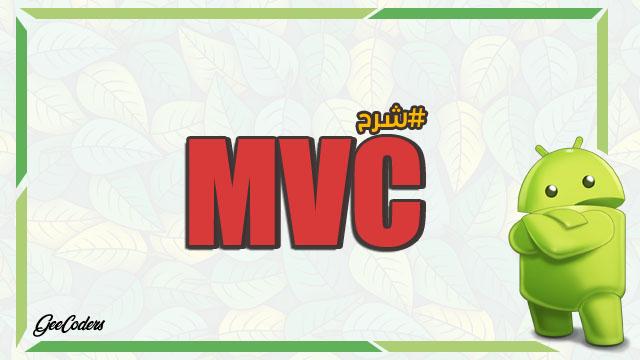 شرح كيفية استخدام MVC داخل تطبيقات الاندرويد