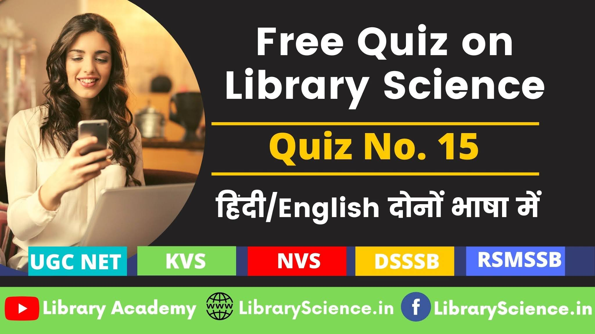 Library Science Quizzes