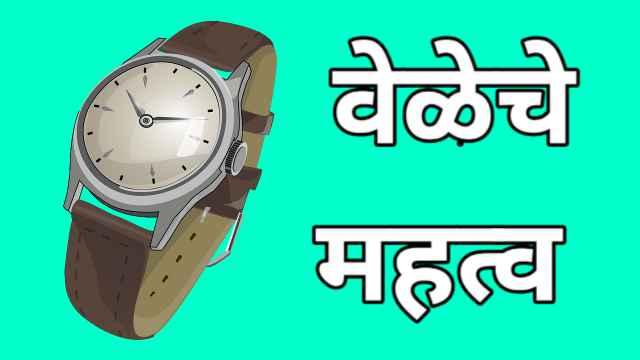 वेळेचे महत्व मराठी निबंध |  Veleche Mahatva essay in Marathi.