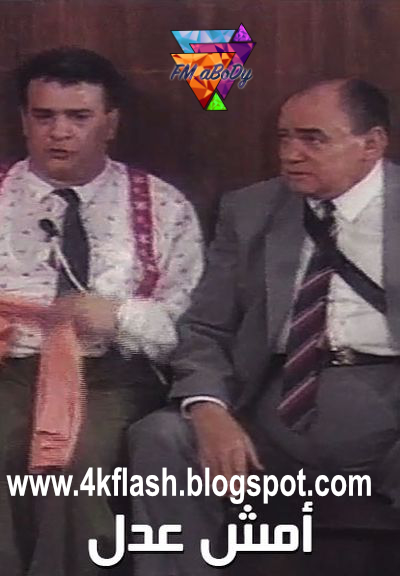 مسرحية أمش عدل
