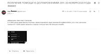 получение подарочных 10 долларов в МММ2020 отзыв