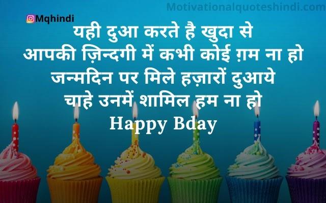 यही दुआ करते है खुदा से आपकी ज़िन्दगी में कभी कोई ग़म ना हो जन्मदिन पर मिले हज़ारों दुआये चाहे उनमें शामिल हम ना हो Happy Bday