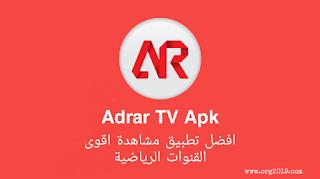 تحميل تطبيق Adrar TV 2021 لمشاهدة افضل وأقوى القنوات الرياضية العربية