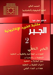 تحميل كتاب الجبر الخطي 2 pdf د.عمران قوبا