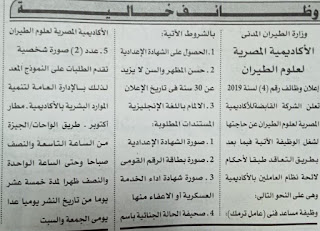 فرصة عمل - وظائف جريدة الاهرام 31 يوليو 2020 اهرام الجمعة 2020/07/31