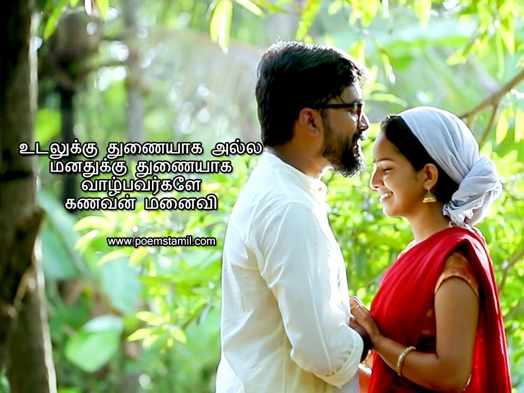 Love Kavithai | Cute Love Kavithai In Tamil
