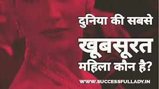Most Beautiful Woman in the World in Hindi 2021 | दुनिया की सबसे खूबसूरत महिला कौन है?