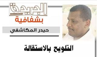البدوي يلوح بالاستقالة