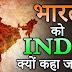 भारत को अंग्रेजी में क्यों कहा जाता है India, 99% नही जानते है